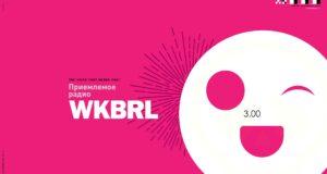 WKBRL Banner Brawl Talk